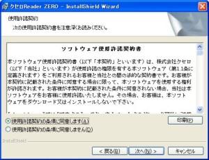 クセロReader ZERO ソフトウェア使用許諾契約書