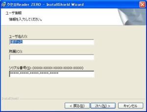 クセロReader ZERO シリアル入力