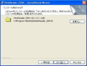 クセロReader ZERO インストール先指定
