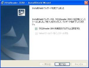 クセロReader ZERO 規定プログラム確認
