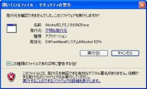 Alcohol 52% インストール セキュリティの警告
