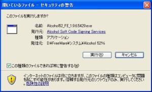 Alcohol 52% インストール再開