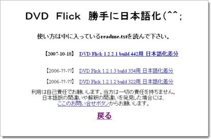 DVD Flick 勝手に日本語化(^^; 様のサイト