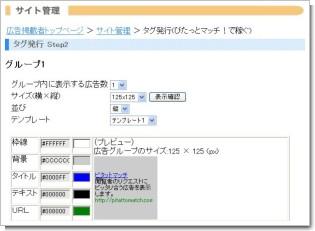 ピタットまっち タグ発行 Step2